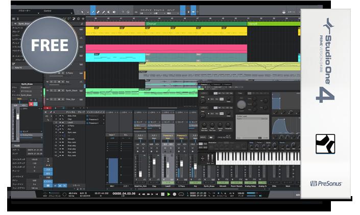 presonus studio one prime 本物のフリーdawソフトウェア