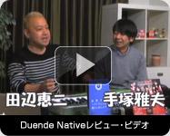 田辺恵二氏&手塚雅夫氏によるDuende Nativeレビュー・ビデオ