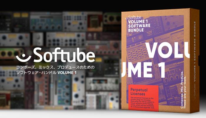mi7 japan news softube volume 1がいよいよ発売