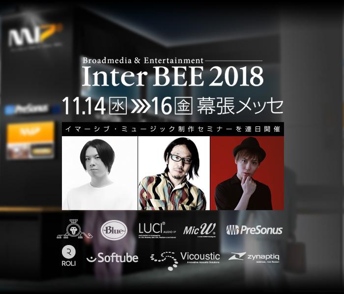 Inter BEE 2018出展内容&イマーシブ・ミュージック制作セミナーの詳細
