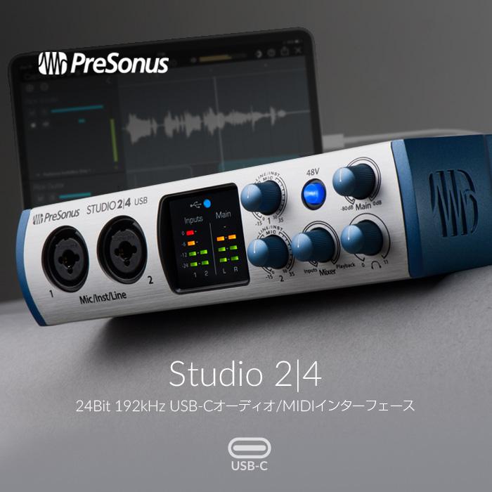 Studio 2 4を今すぐ購入する