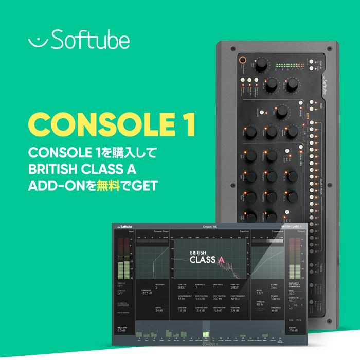 Console 1を購入してBritish Class Aを無料でGETする