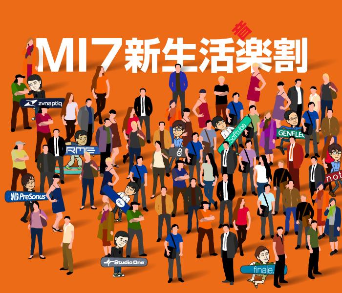 MI7新生活(音)楽割2019を見る