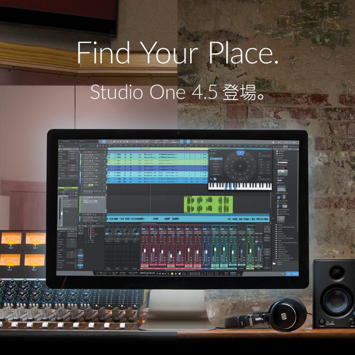 Studio One 4.5の新機能をチェックする