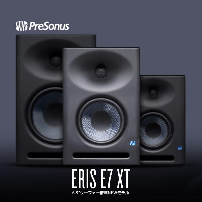 Eris E7 XTを導入する