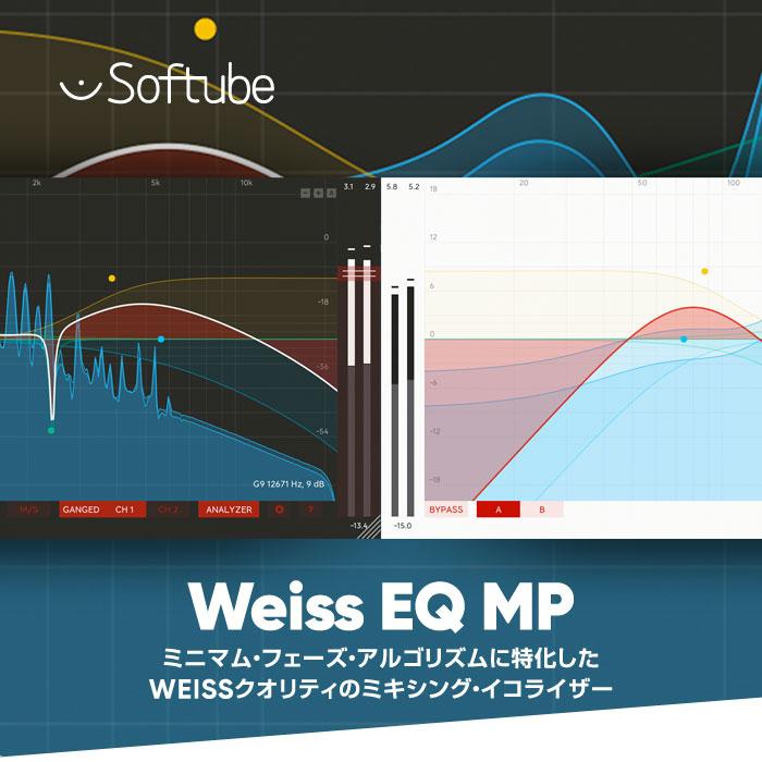 Weiss EQ MPをイントロ・プライスで購入する