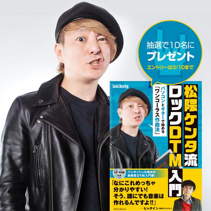 「松隈ケンタ流 ロックDTM入門」プレゼントにエントリーする