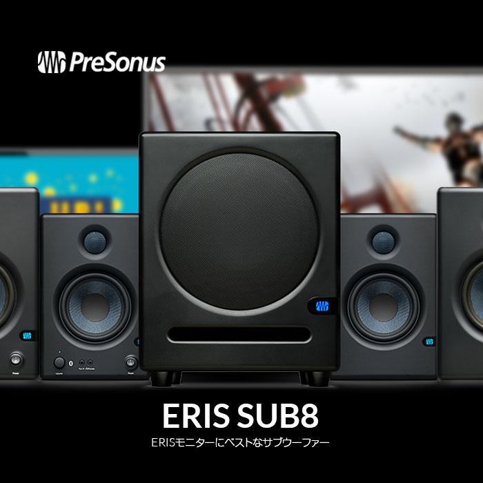 Eris Sub8を購入する