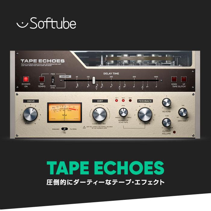 Tape EchoesでDUBを始める