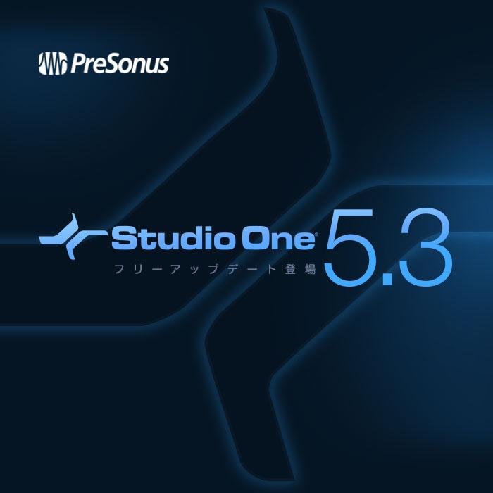 Studio One 5.3へバージョンアップする