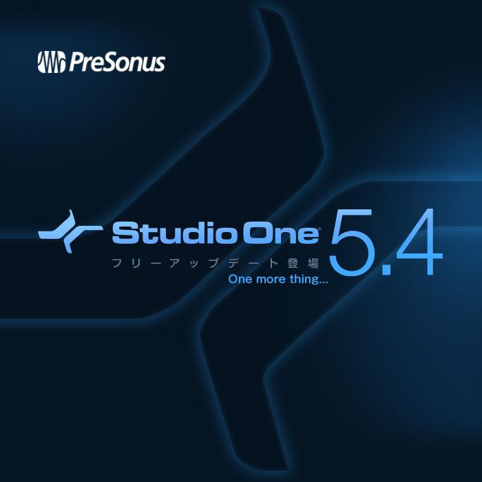 Studio One 5.4へバージョンアップする